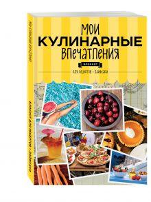 - Мои кулинарные впечатления. Блокнот для записи рецептов и лайфхаков (вишня) обложка книги