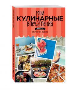 - Мои кулинарные впечатления. Блокнот для записи рецептов и лайфхаков (арбуз) обложка книги