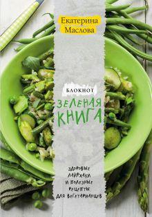 Блокнот для записи рецептов. Зеленая книга. Здоровые лайфхаки и полезные рецепты для вегетарианцев (Салат)