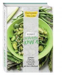 Маслова Е. - Блокнот для записи рецептов. Зеленая книга. Здоровые лайфхаки и полезные рецепты для вегетарианцев (Салат) обложка книги