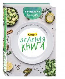 Маслова Е. - Блокнот для записи рецептов. Зеленая книга. Здоровые лайфхаки и полезные рецепты для вегетарианцев (Пряности) обложка книги