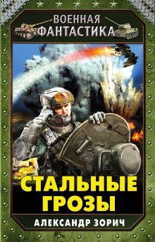 Обложка Стальные грозы Александр Зорич