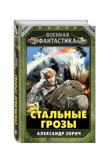Зорич А. - Стальные грозы обложка книги