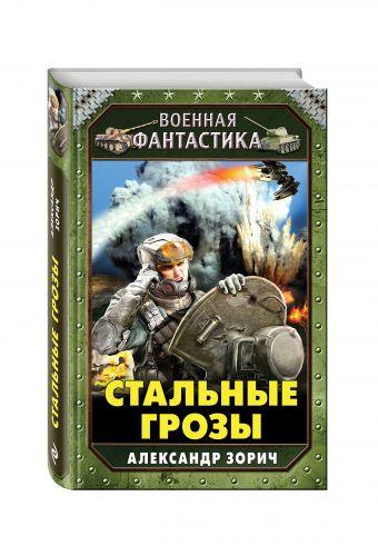 Стальные грозы Зорич А.