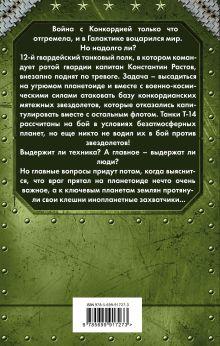 Обложка сзади Стальные грозы Александр Зорич