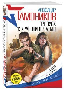 Тамоников А.А. - Пропуск с красной печатью обложка книги
