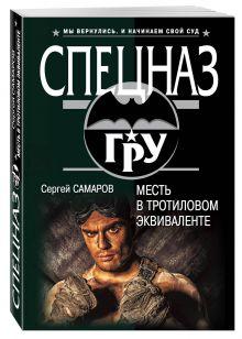 Самаров С.В. - Месть в тротиловом эквиваленте обложка книги