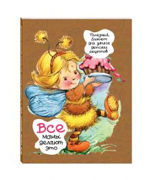 - Все мамы делают это. Полезные блокноты для записи детских рецептов (Пчелка с кексом) обложка книги