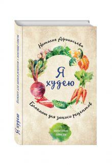 Афанасьева Н. - Блокнот для записи рецептов. Я худею (Овощи) обложка книги