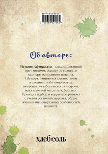 Обложка сзади Блокнот для записи рецептов. Я худею (Овощи) Наталия Афанасьева