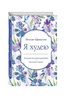 Афанасьева Н. - Блокнот для записи рецептов. Я худею (Ирисы) обложка книги