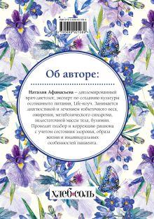 Обложка сзади Блокнот для записи рецептов. Я худею (Ирисы) Наталия Афанасьева
