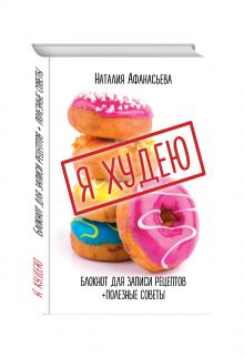 Афанасьева Н. - Блокнот для записи рецептов. Я худею (Пончики) обложка книги