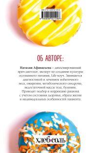Обложка сзади Блокнот для записи рецептов. Я худею (Пончики) Наталия Афанасьева