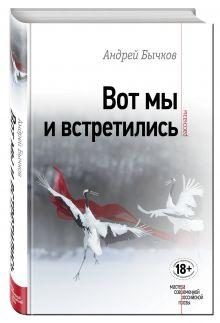 Бычков А.С. - Вот мы и встретились обложка книги