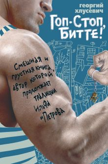 Обложка Гоп-стоп, битте! Георгий Хлусевич