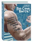 Хлусевич Г.П. - Гоп-стоп, битте!' обложка книги