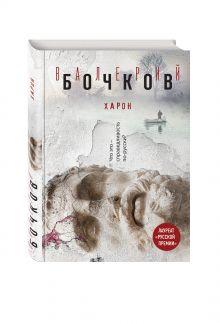 Бочков В.Б. - Харон обложка книги
