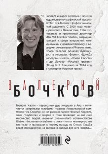Обложка сзади Харон Валерий Бочков