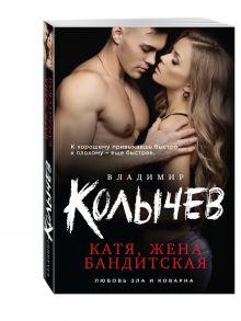 Колычев В.Г. - Катя, жена бандитская обложка книги