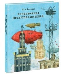 Буссенар Л.И. - Приключения воздухоплавателей. Роман обложка книги