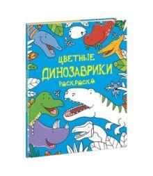 - Цветные динозаврики. Раскраска обложка книги