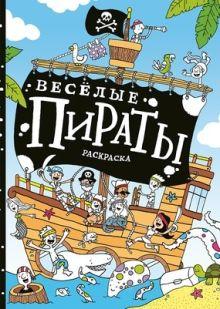 - Весёлые пираты. Раскраска обложка книги