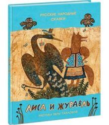 Толстой А.Н. - Лиса и журавль. Русские народные сказки. Сборник сказок обложка книги