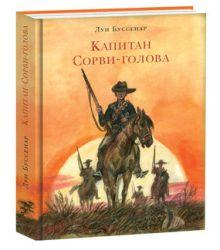 Буссенар Л. - Капитан Сорви-голова. Повесть обложка книги