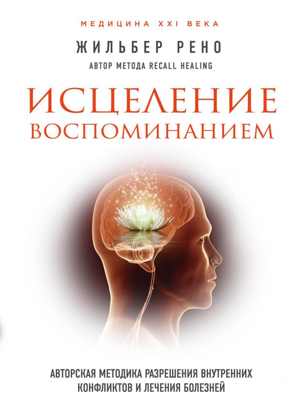 ИСЦЕЛЕНИЕ ВОСПОМИНАНИЕМ  Автор: ЖИЛЬБЕР РЕНО