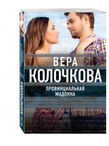Колочкова В. - Провинциальная Мадонна обложка книги