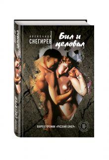 Снегирёв А. - Бил и целовал обложка книги