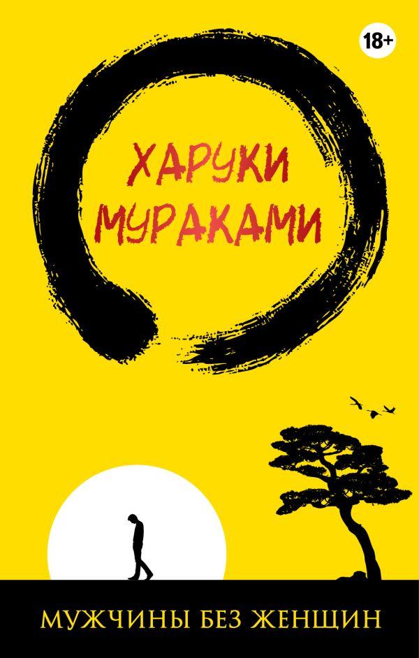 Мураками-мания: 2 книги скачать в fb2, txt на андроид или читать.