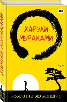 Мураками Х. - Мужчины без женщин обложка книги