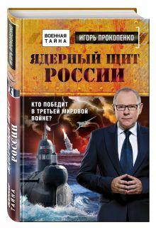 Прокопенко И.С. - Ядерный щит России. Кто победит в Третьей мировой войне? обложка книги