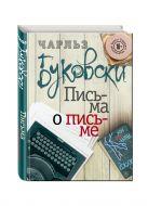 Буковски Ч. - Письма о письме' обложка книги