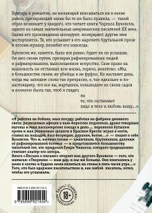 Обложка сзади Письма о письме Чарльз Буковски