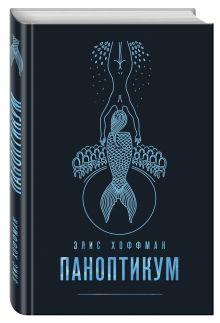 Паноптикум обложка книги