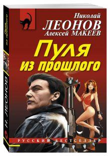 Леонов Н.И., Макеев А.В. - Пуля из прошлого обложка книги