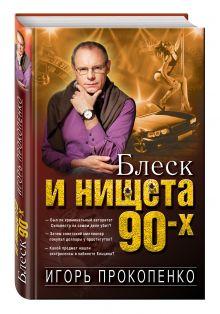 Прокопенко И.С. - Блеск и нищета 90-х обложка книги