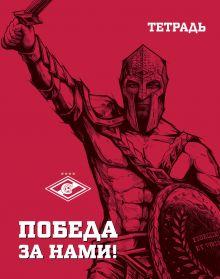 - Тетрадь Спартак. Гладиатор (48 л., клетка) обложка книги