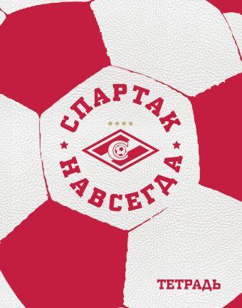 Тетрадь Спартак. Мяч (48 л., клетка)