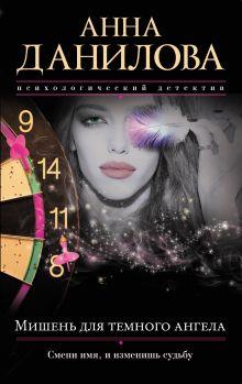 Данилова А.В. - Мишень для темного ангела обложка книги