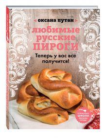 Любимые русские пироги обложка книги