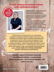 Обложка сзади Любимые русские пироги Оксана Путан
