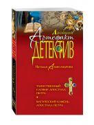Таинственный сапфир апостола Петра. Магический камень апостола Петра