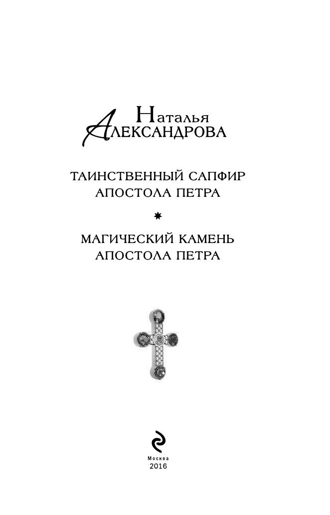 КНИГА НАТАЛЬИ АЛЕКСАНДРОВОЙ ТАИНСТВЕННЫЙ САПФИР АПОСТОЛА ПЕТРА СКАЧАТЬ БЕСПЛАТНО