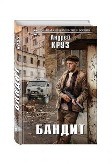 Бандит обложка книги