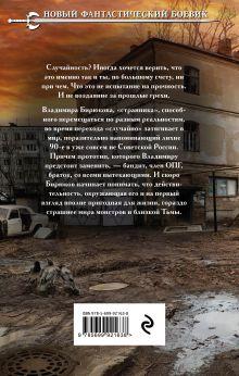 Обложка сзади Бандит Андрей Круз
