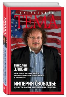Злобин Н.В. - Империя свободы: ценности и фобии американского общества обложка книги